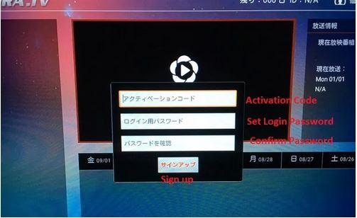 iSakura activation tutorial image ten